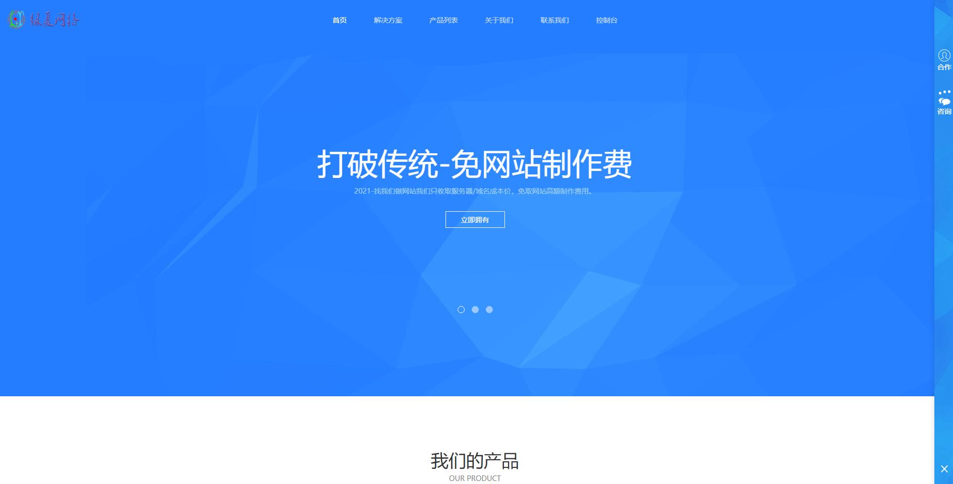 绿夏云建站平台正式上线使用!